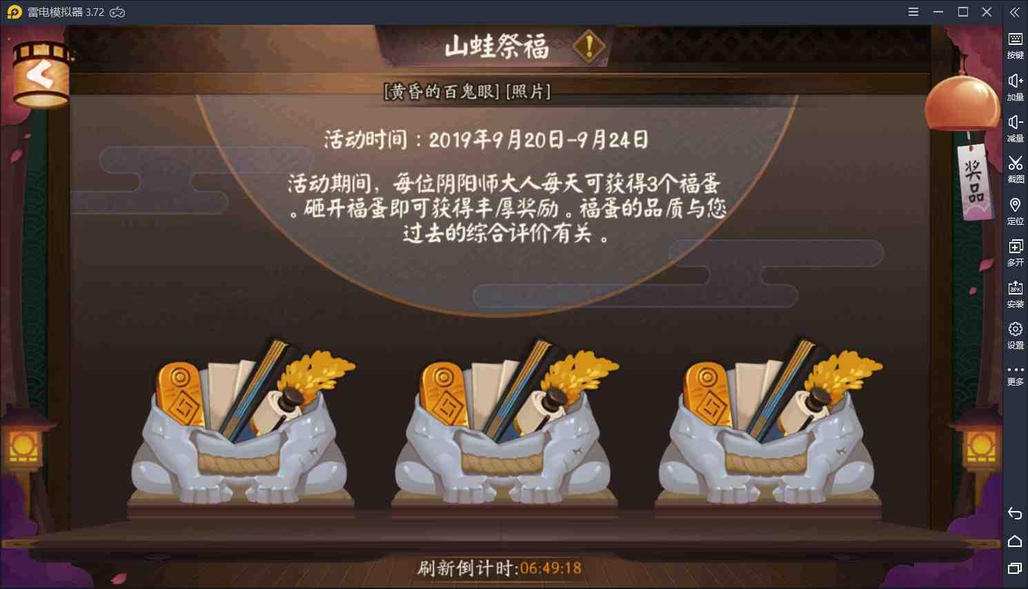 【阴阳师】三周年活动开启,大家都抽到泷夜叉姬和SP大舅了吗?
