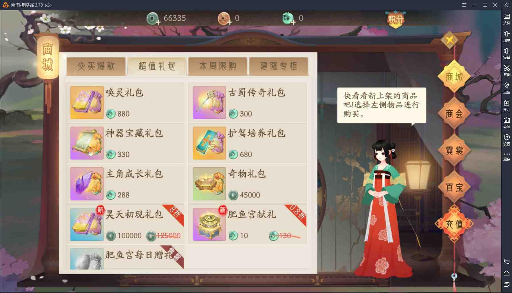 【轩辕剑龙舞云山】游戏体验:轩辕系列的经典延续