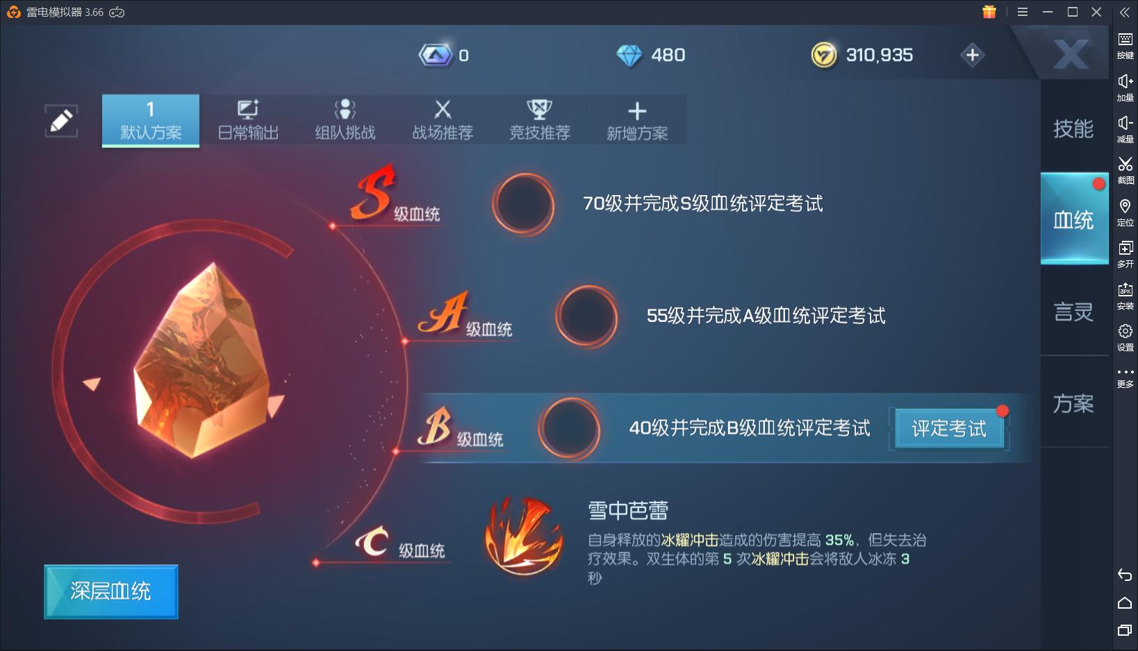 龙族幻想战力系统解析,想要提升战力需要一个好肝