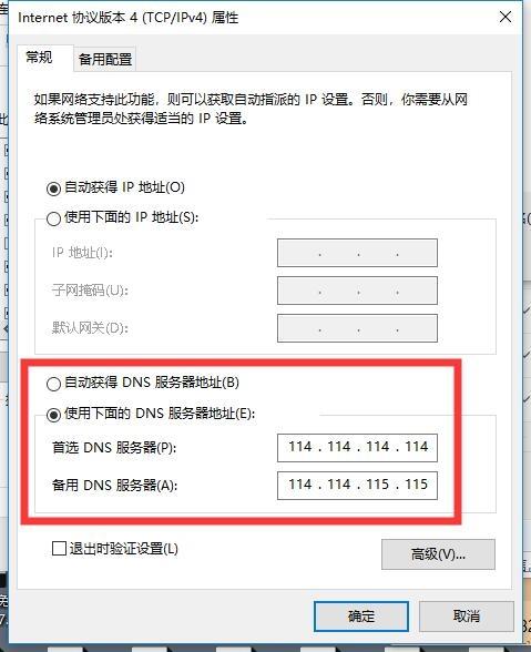 【雷电说明书】雷电安卓模拟器网络异常修改DNS教程