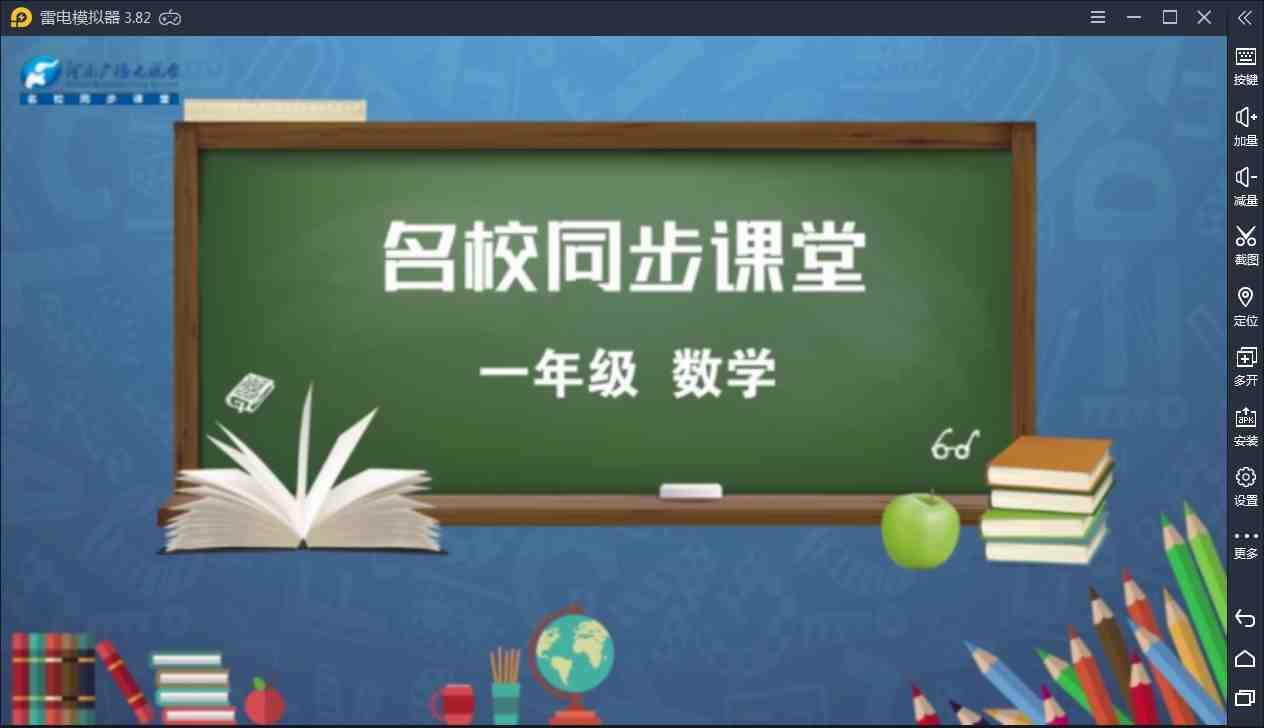 【大象新闻】名师课堂在线直播 轻松在家上网课