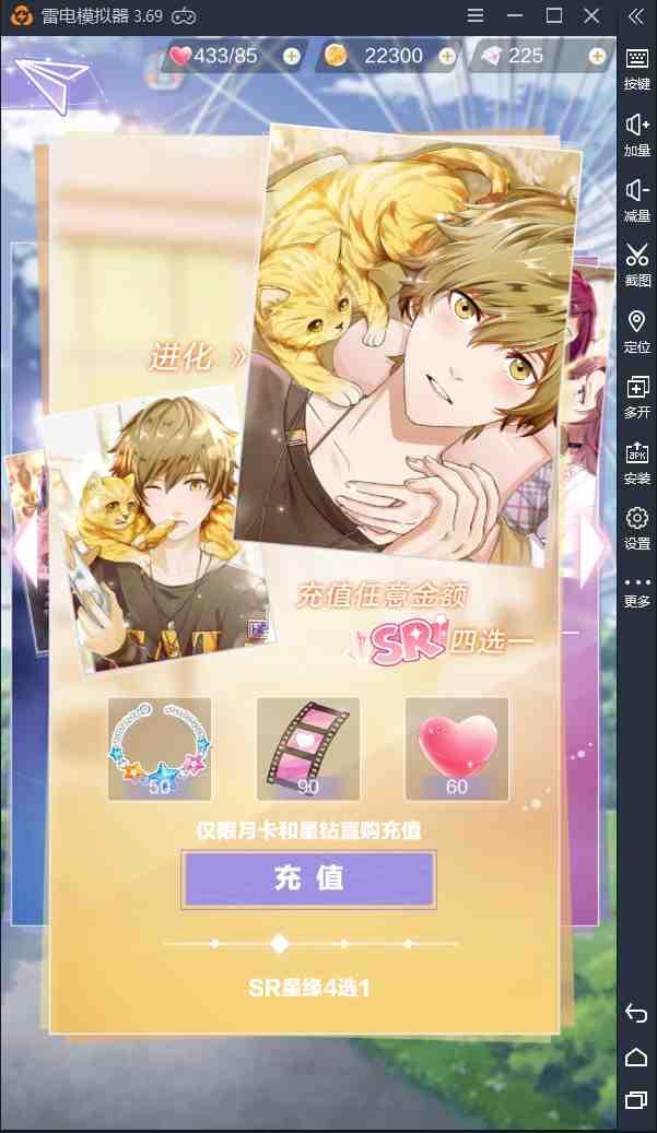 【星缘:恋爱吧偶像】与你的偶像来一场甜蜜的恋爱吧!