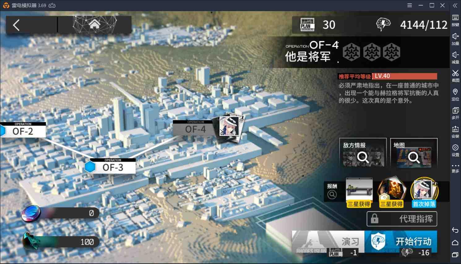 【明日方舟】火蓝之心活动OF-4通关攻略和要点解说
