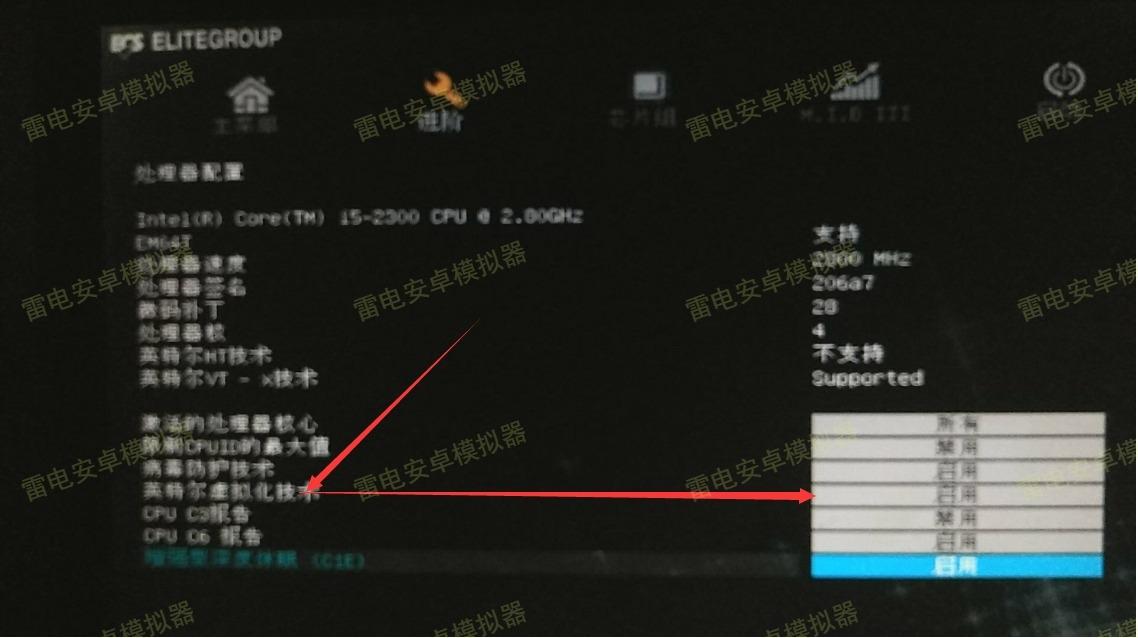 【雷电模拟器】精英主板开VT的BIOS设置方法