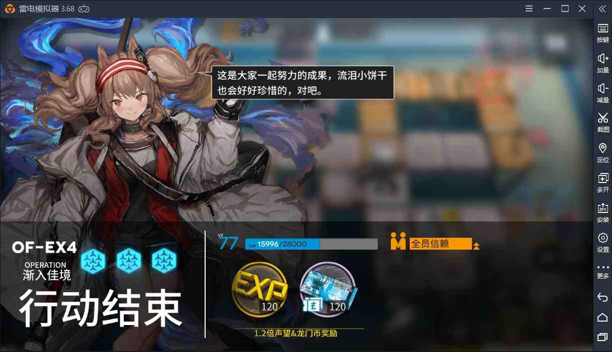 【明日方舟】火蓝之心OF-EX4高配版三星通关攻略