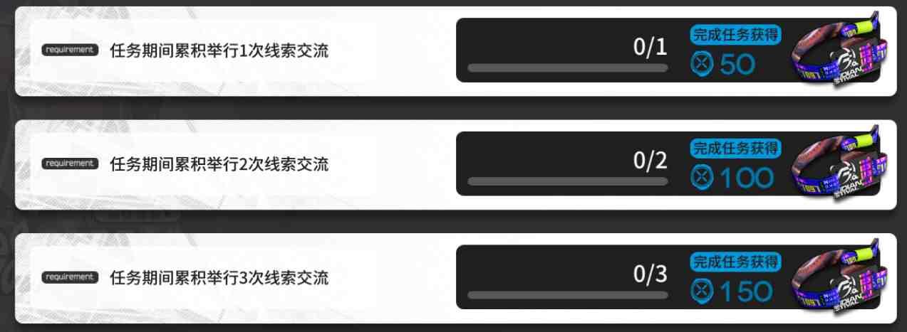 【明日方舟】火蓝之心黑曜石手环收集活动咸鱼玩家攻略