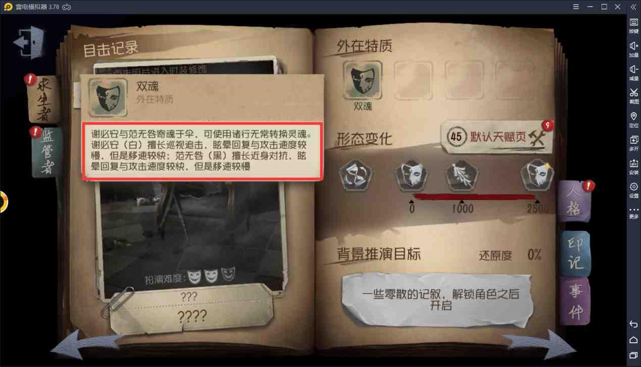 【第五人格】宿傘之魂進階攻略 最帥氣的T1級屠夫 ?