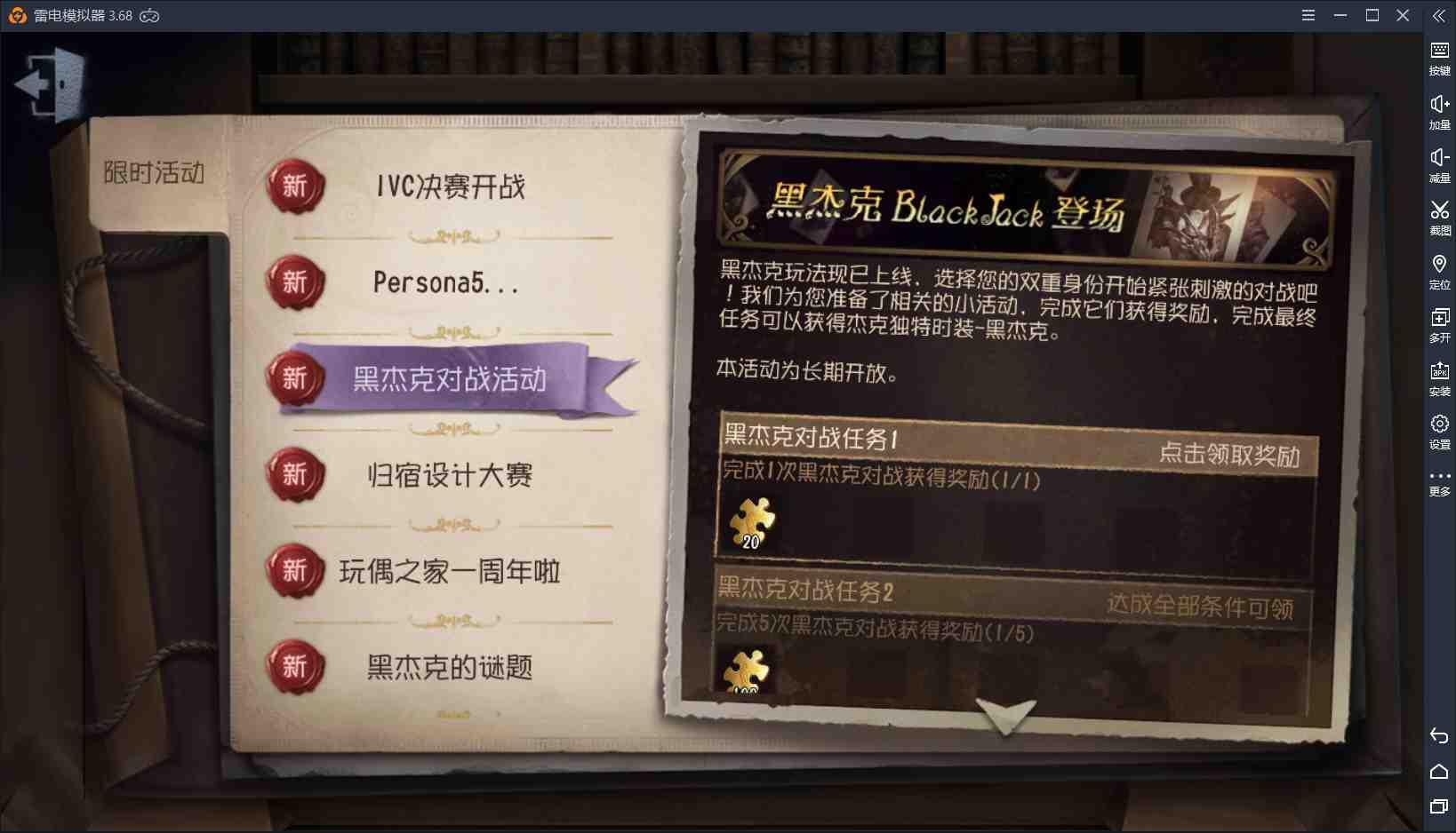 【第五人格】紧张刺激的新玩法上线,黑杰克该怎么玩?