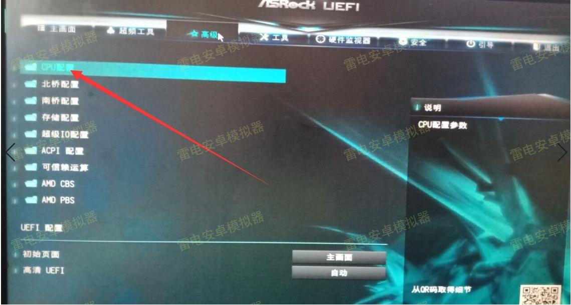 华擎主板开VT的BIOS设置方法