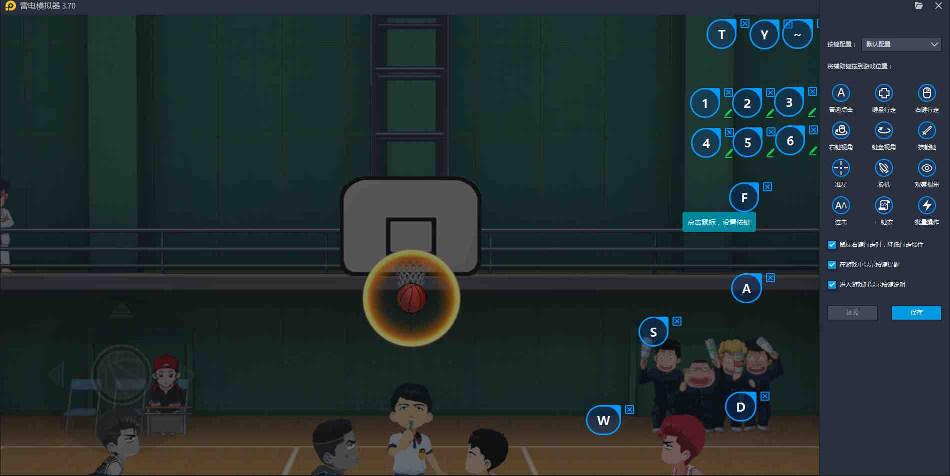【灌籃高手】電腦版怎么玩—安卓模擬器使用教程