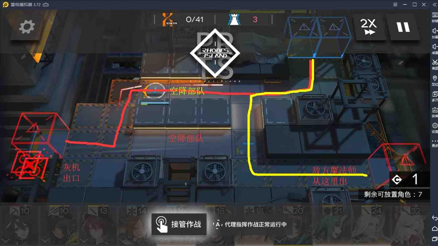 【明日方舟】戰地秘聞SW-EV-2普通&突襲模式通關攻略