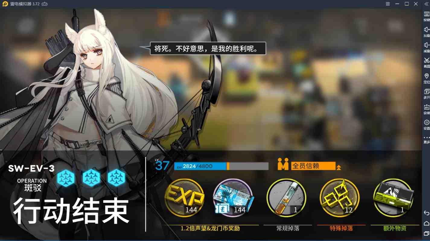 【明日方舟】战地秘闻SW-EV-3普通&突袭模式通关攻略