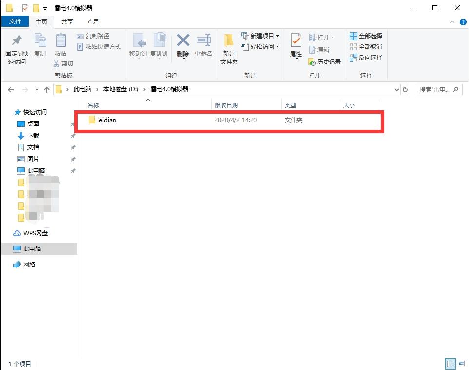 【雷电说明书】安卓模拟器恢复数据方法(升级安装后没有覆盖数据)