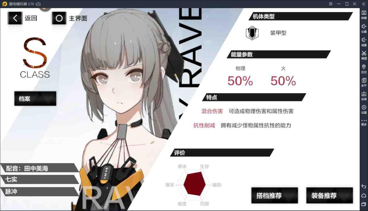 【战双帕弥什】热门强力角色推荐 丽芙仰光天下无敌