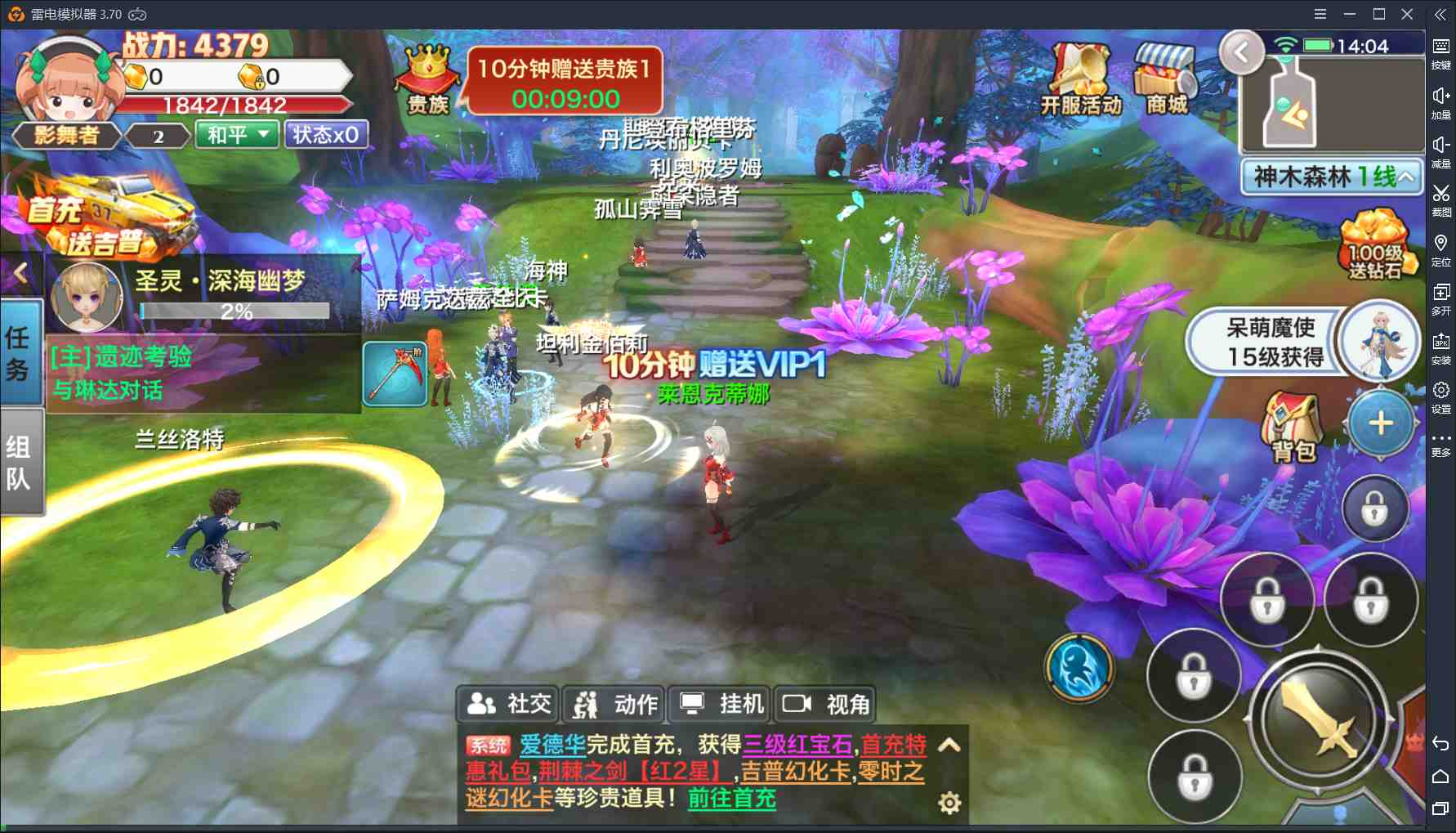 【神魔幻想】游戏体验:二次元风格的热血传奇?