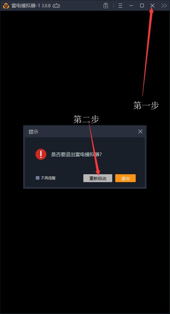 【雷电说明书】雷电安卓模拟器如何安装xposed框架