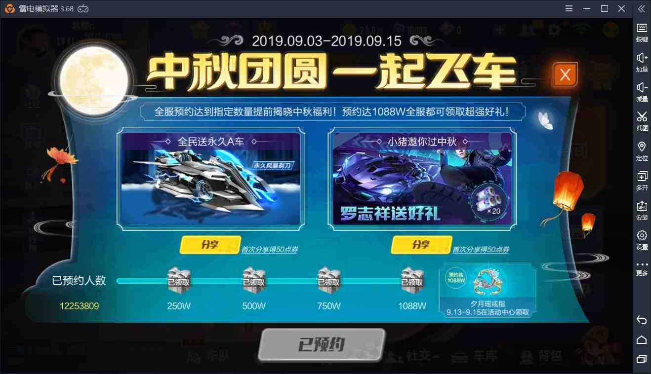 【QQ飞车手游】中秋活动将至,三款永久套装免费送!