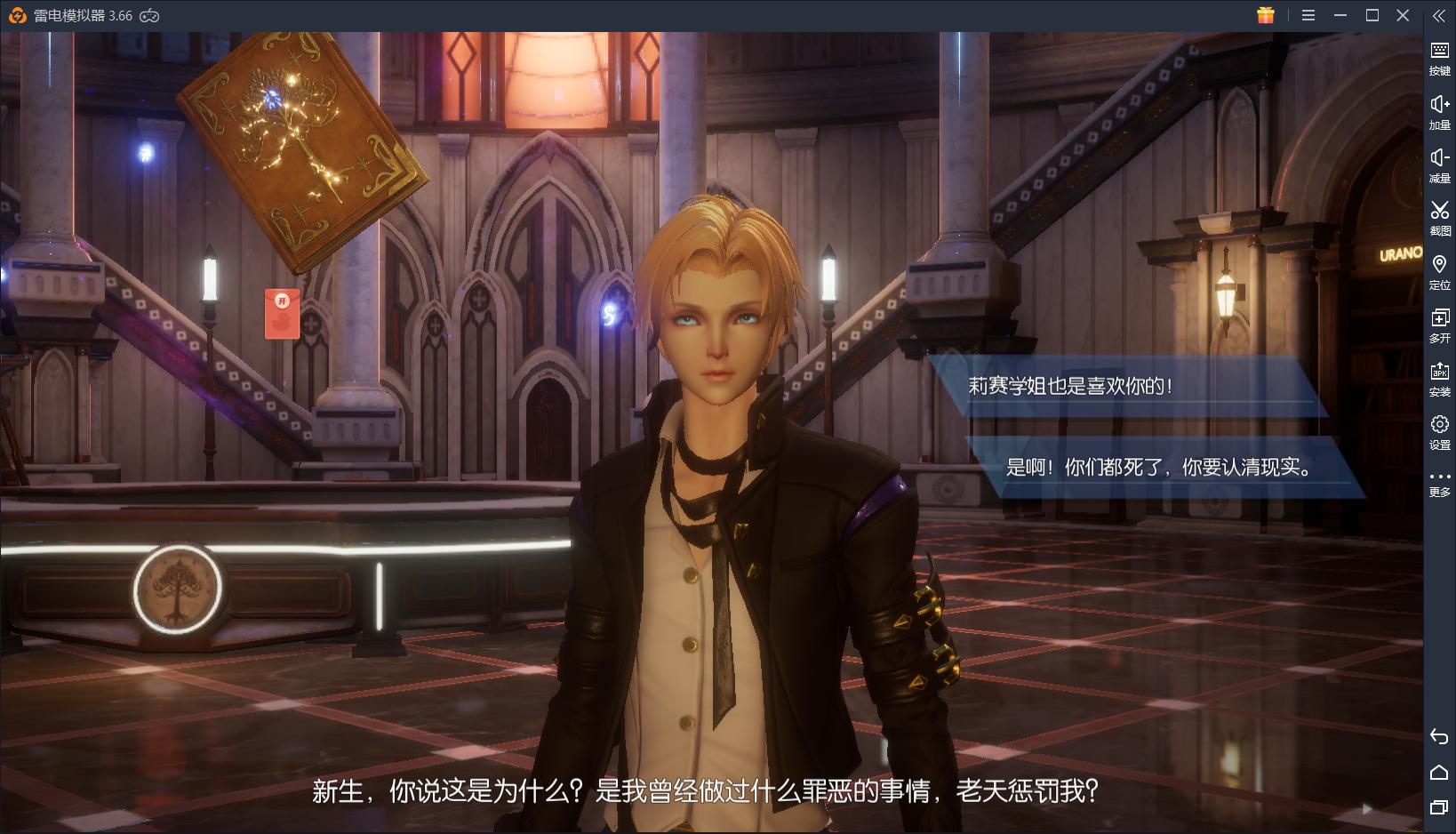 【龙族幻想】金色异闻八音盒物语攻略