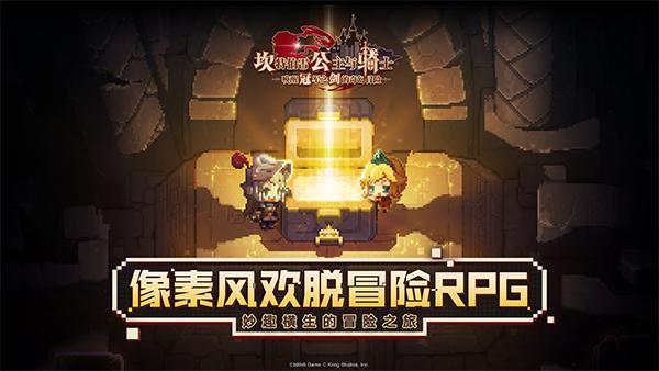 【坎公骑冠剑】礼包码大全 CDK兑换码(持续更新)