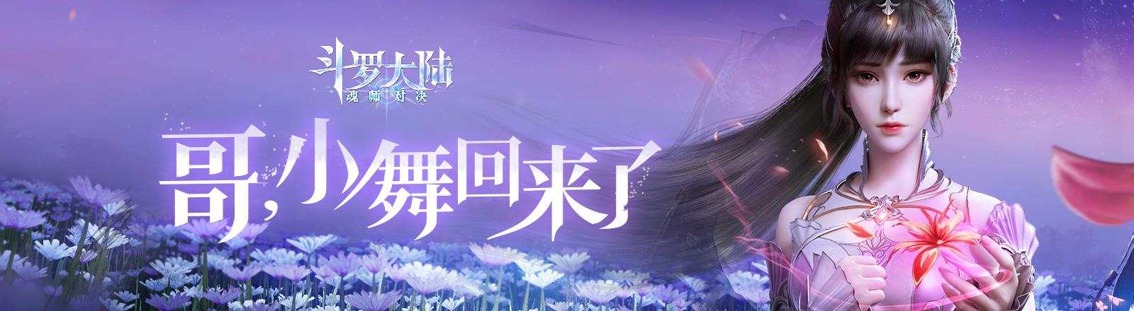斗罗大陆:魂师对决(测试服)电脑版