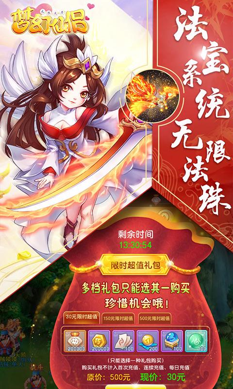 夢幻仙侶:無限火力電腦版