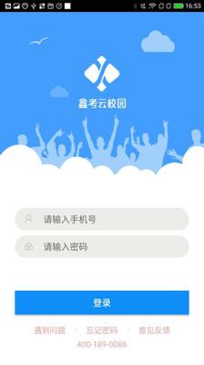 鑫考云校园电脑版