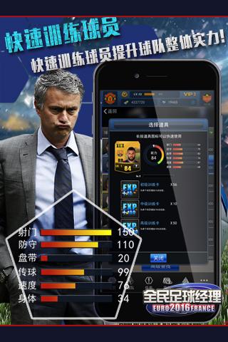 全民足球经理2016电脑版