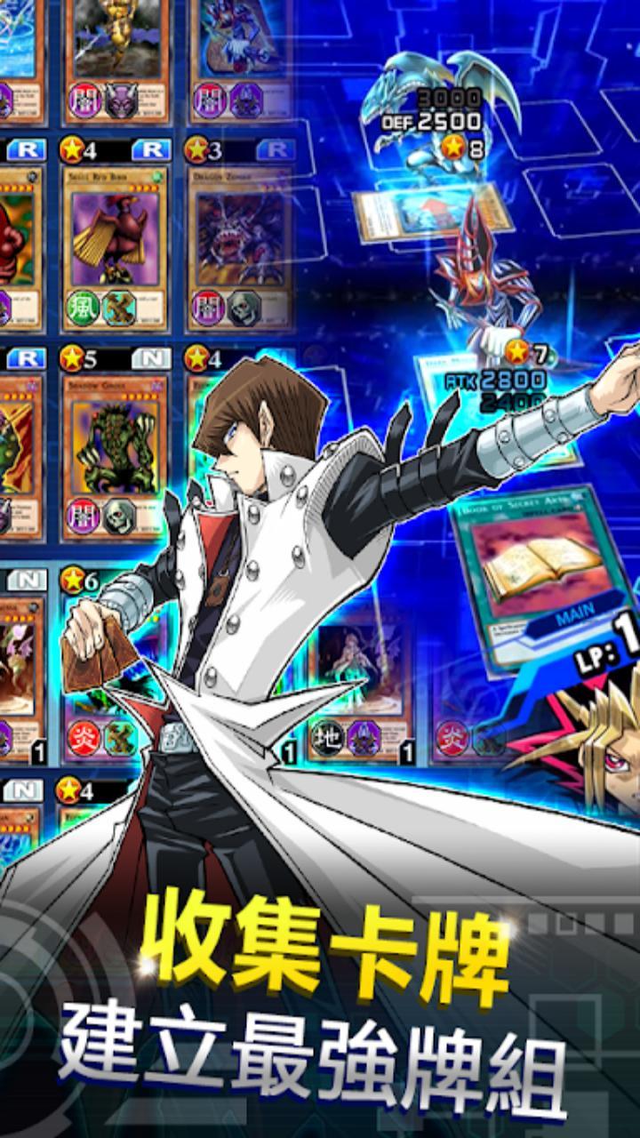 游戏王:决斗链接(国际版)电脑版
