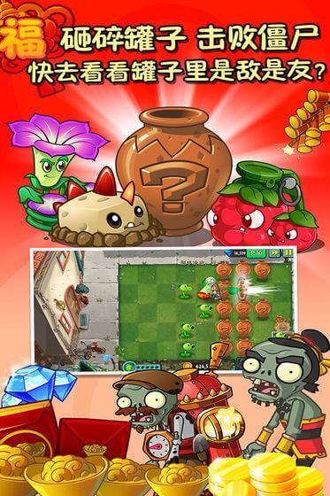 植物大战僵尸2高清版电脑版