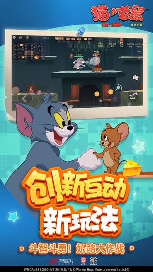 猫和老鼠:欢乐互动(网易)电脑版
