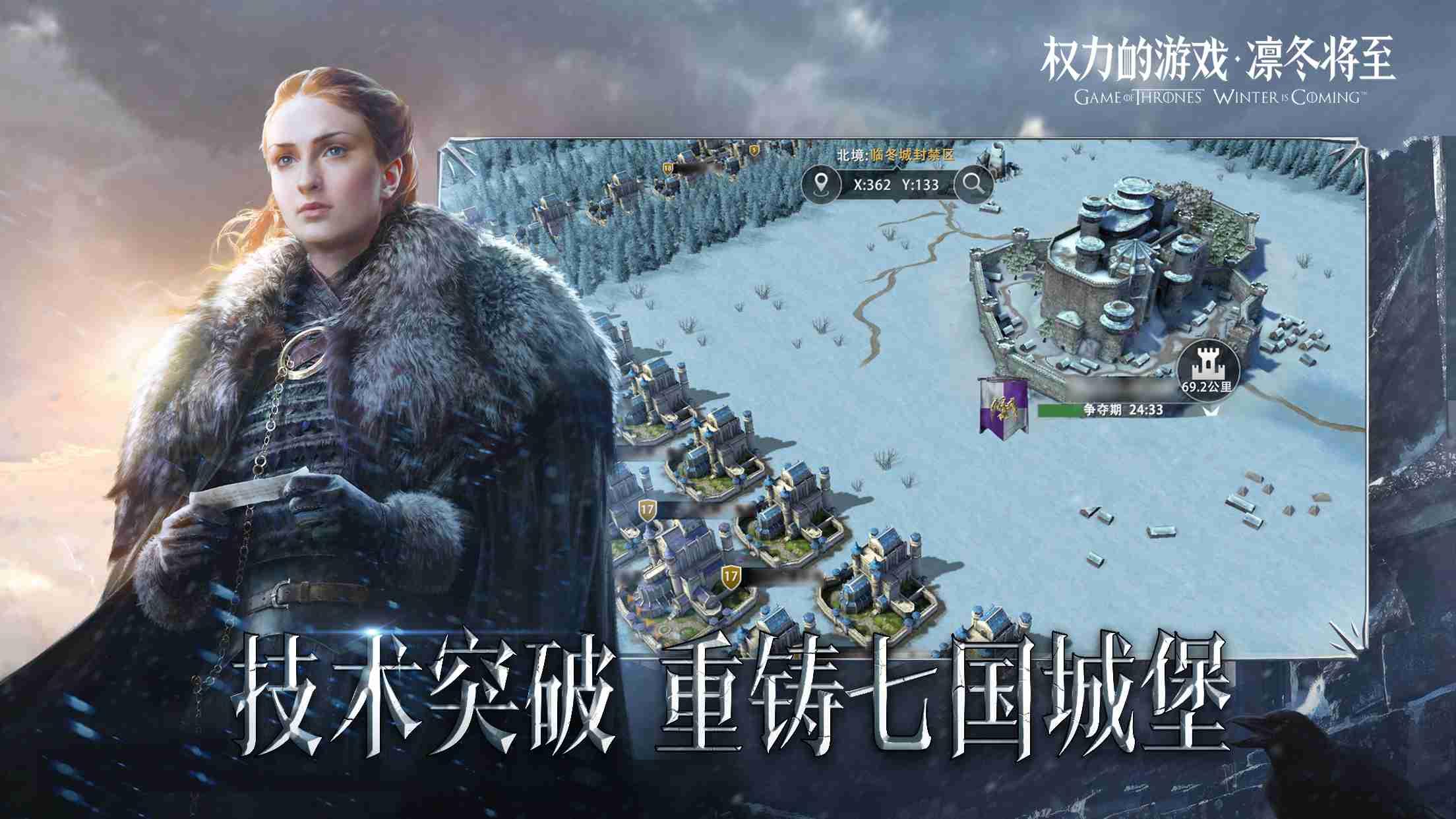 权力的游戏:凛冬将至电脑版