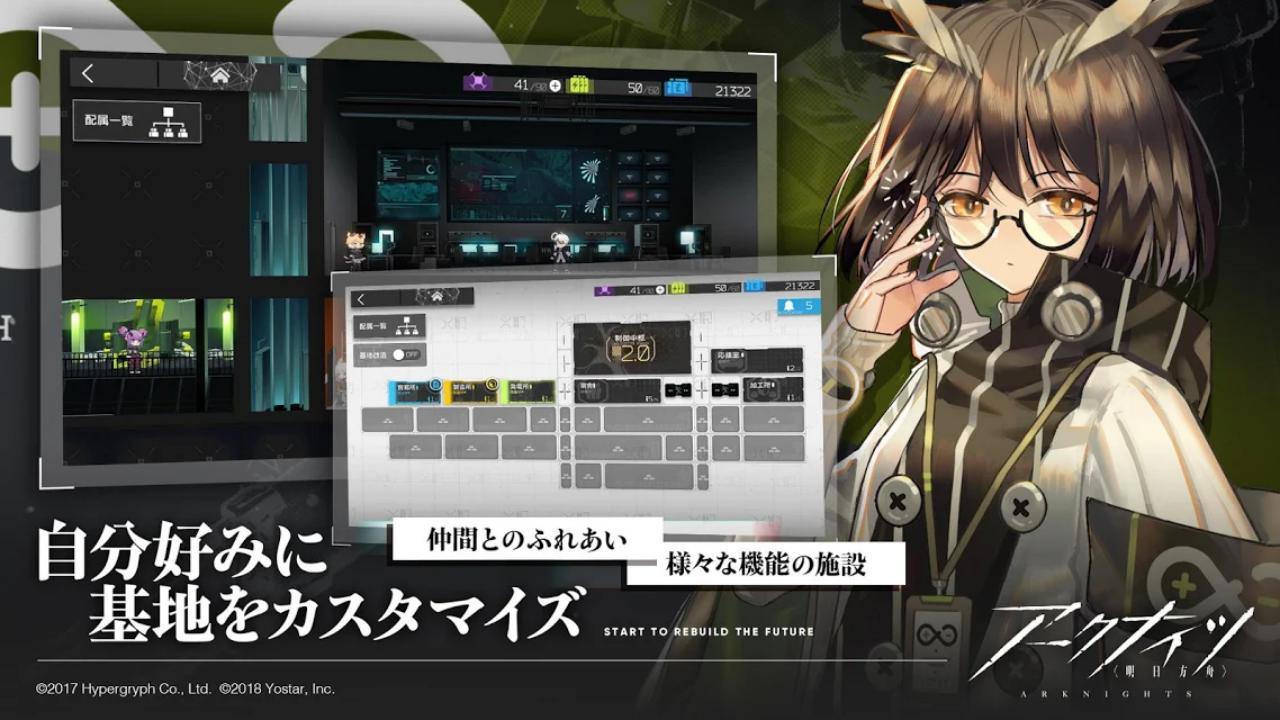 明日方舟(日文版)电脑版