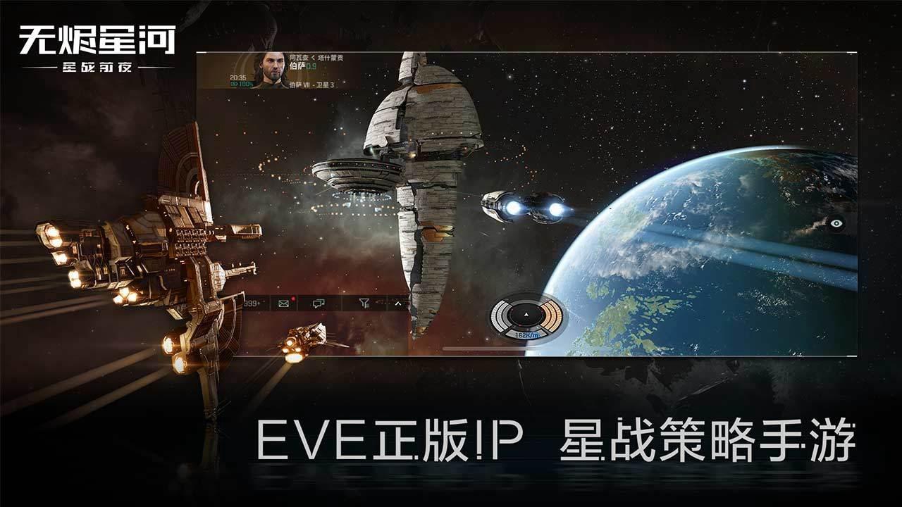 EVE星战前夜:无烬星河电脑版怎么玩-模拟器按键设置及多开教程