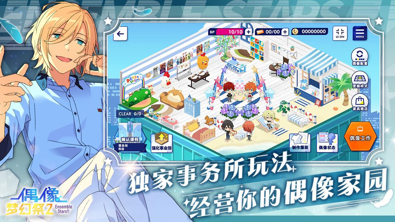 偶像梦幻祭2电脑版