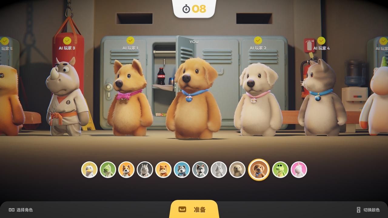 动物派对电脑版下载