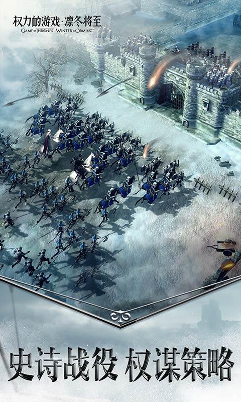 權力的游戲:凜冬將至電腦版