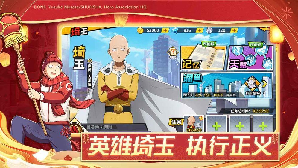 一拳超人:最强之男电脑版