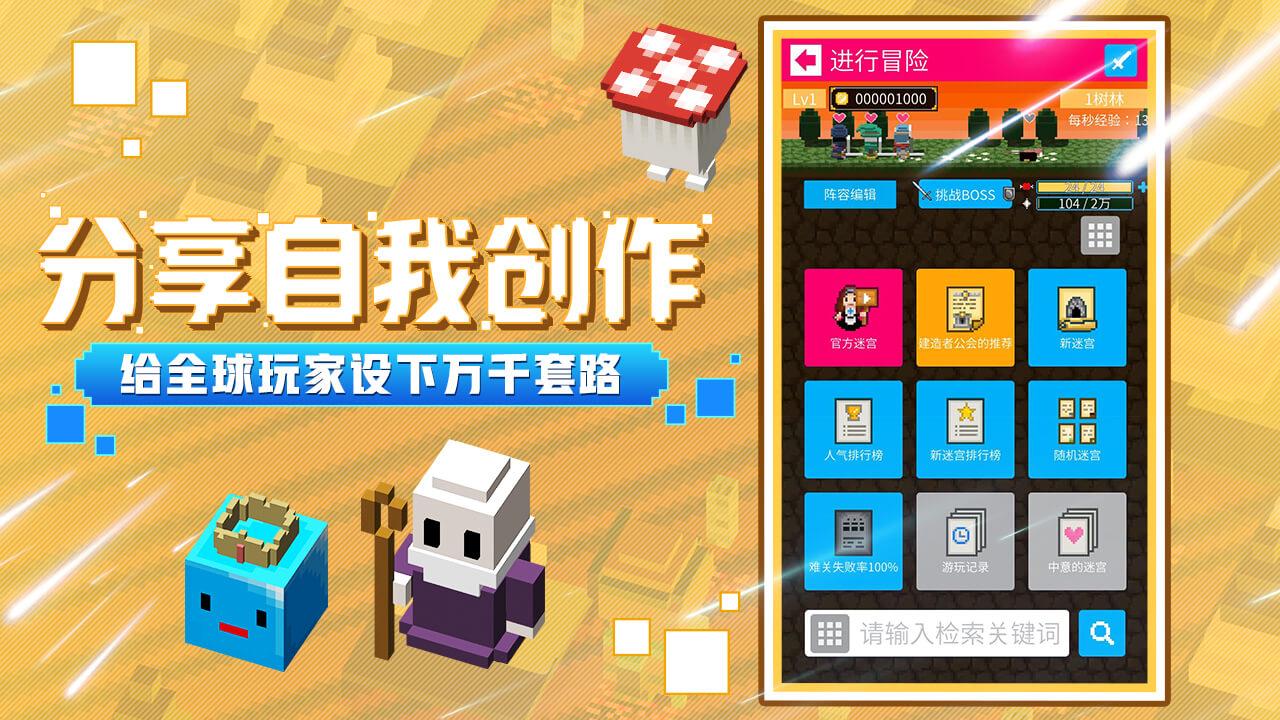 砖块迷宫制造者电脑版下载