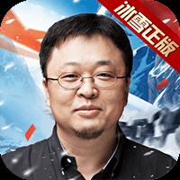 盟重英雄(冰雪复古)电脑版