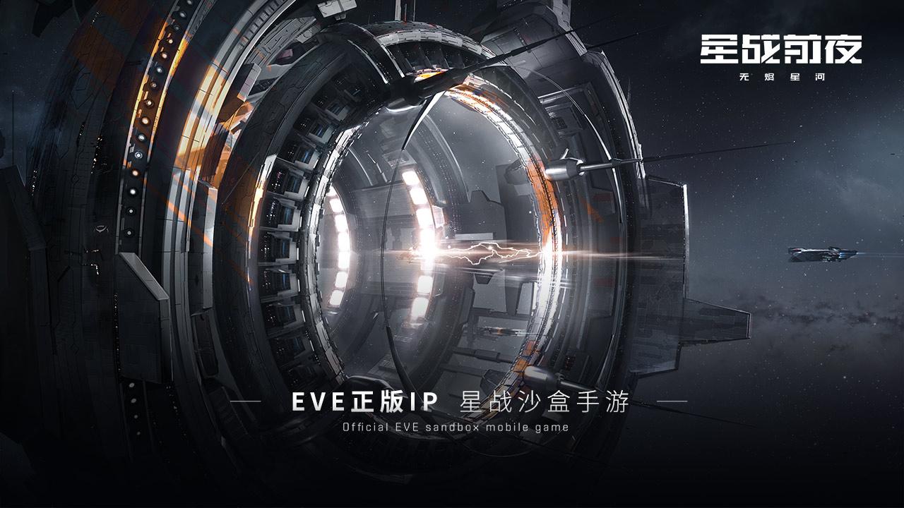 EVE星战前夜:无烬星河电脑版