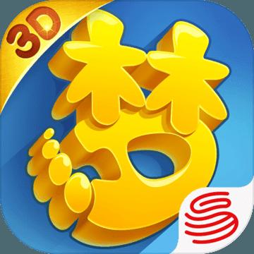 梦幻西游3D电脑版