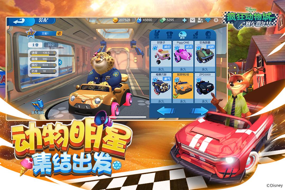 疯狂动物城:赛车嘉年华电脑版