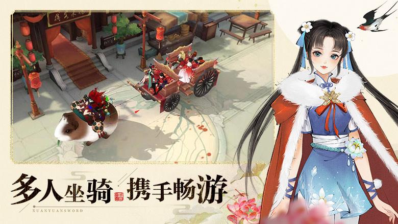 軒轅劍龍舞云山電腦版
