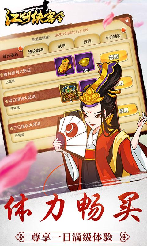 江湖侠客令星耀版bt电脑版