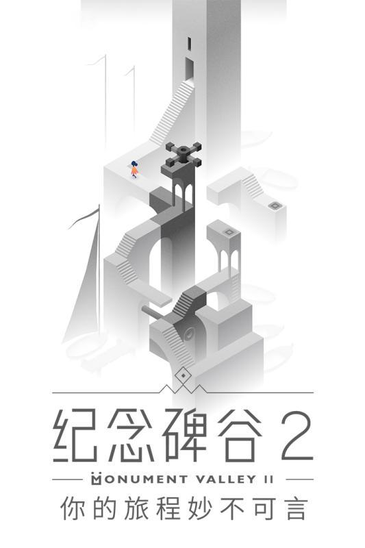 纪念碑谷2电脑版