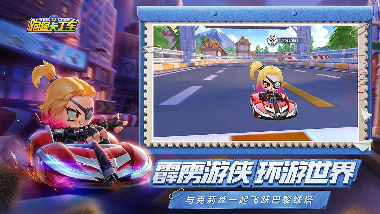 跑跑卡丁车官方竞速版电脑版