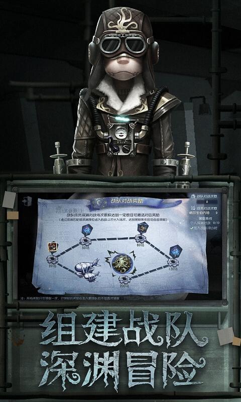 第五人格电脑版