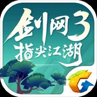 劍網3:指尖江湖電腦版