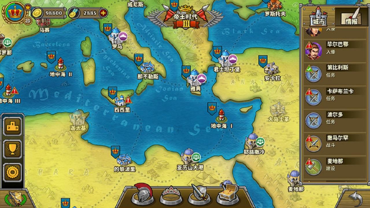 欧陆战争:帝国电脑版