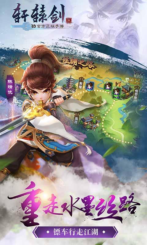 軒轅劍3手游版電腦版